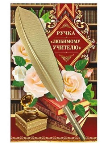 """Купить Ручка-талисман """"Любимому учителю"""" в Москве по недорогой цене"""