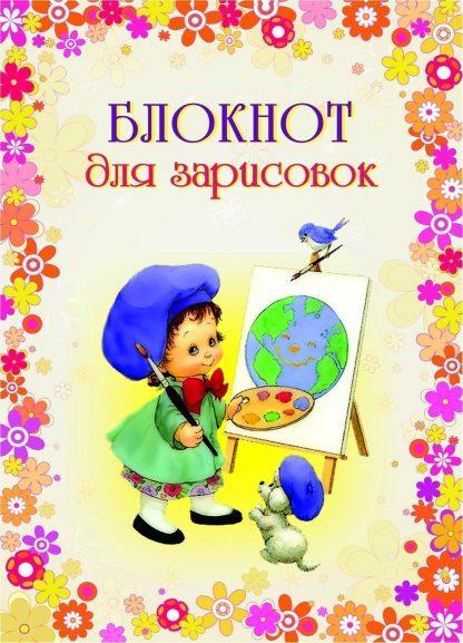 Купить Блокнот для зарисовок (детям) в Москве по недорогой цене