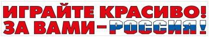 """Купить Наклейка """"Играйте красиво! За вами - Россия!"""" в Москве по недорогой цене"""