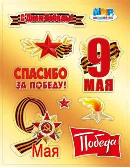 """Купить Наклейка """"9 Мая"""" в Москве по недорогой цене"""