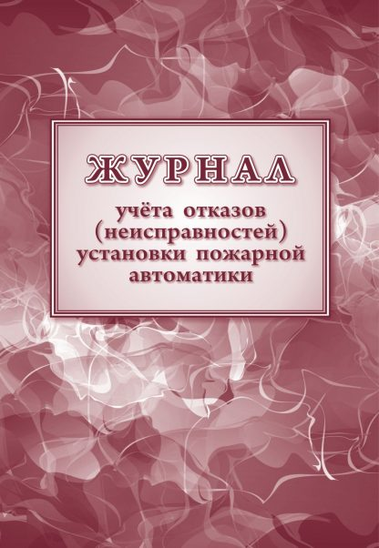 Купить Журнал учетов отказов неисправностей установки пожарной автоматики в Москве по недорогой цене
