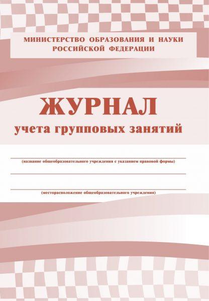 Купить Журнал учёта групповых занятий в Москве по недорогой цене
