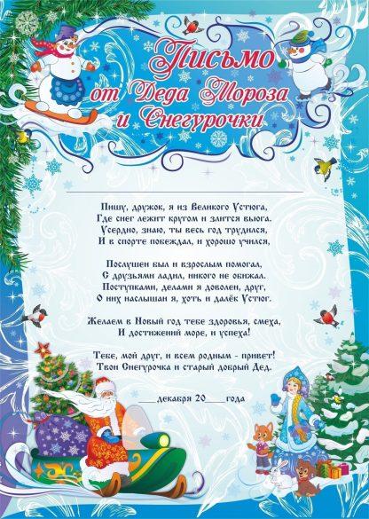 Купить Письмо от Деда Мороза и Снегурочки в Москве по недорогой цене