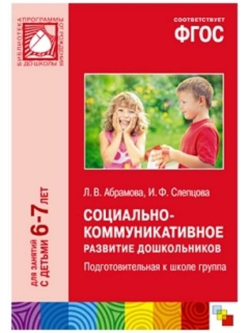 Купить Социально-коммуникативное развитие дошкольников. Подготовительная к школе группа (6-7 лет) в Москве по недорогой цене