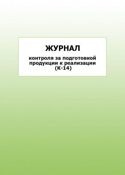 Купить Журнал контроля за подготовкой продукции к реализации (К-14): упаковка 30 шт. в Москве по недорогой цене