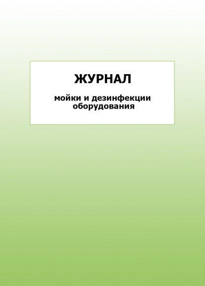 Купить Журнал мойки и дезинфекции оборудования: упаковка 30 шт. в Москве по недорогой цене