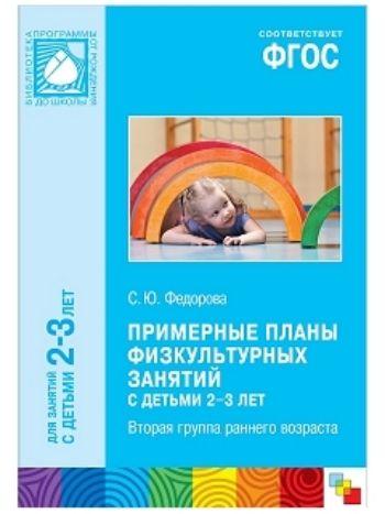 Купить Примерные планы физкультурных занятий с детьми 2-3 лет в Москве по недорогой цене