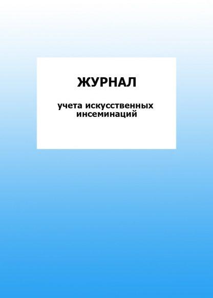 Купить Журнал учета искусственных инсеминаций: упаковка 30 шт. в Москве по недорогой цене