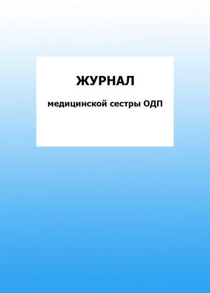 Купить Журнал медицинской сестры ОДП: упаковка 30 шт. в Москве по недорогой цене
