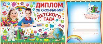 Купить Диплом об окончании детского сада в Москве по недорогой цене