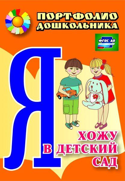 Купить Я хожу в детский сад: портфолио дошкольника в Москве по недорогой цене