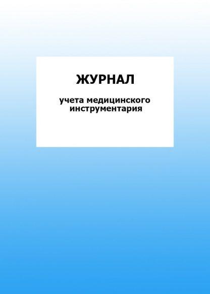 Купить Журнал учета медицинского инструментария: упаковка 30 шт. в Москве по недорогой цене