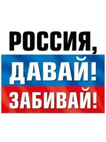 """Купить Наклейка """"Россия"""