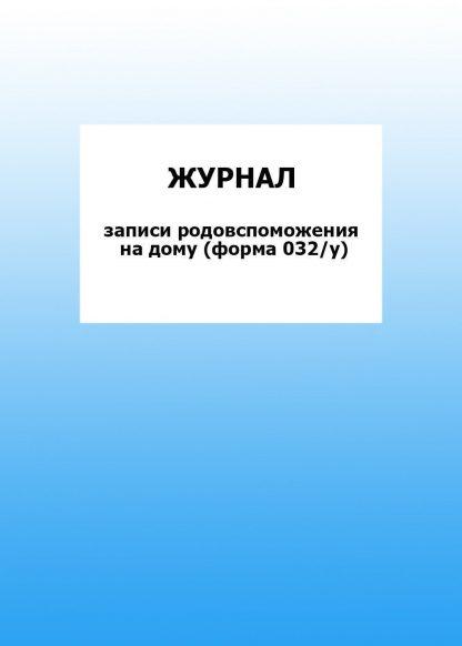 Купить Журнал записи родовспоможения на дому (форма 032/у): упаковка 30 шт. в Москве по недорогой цене
