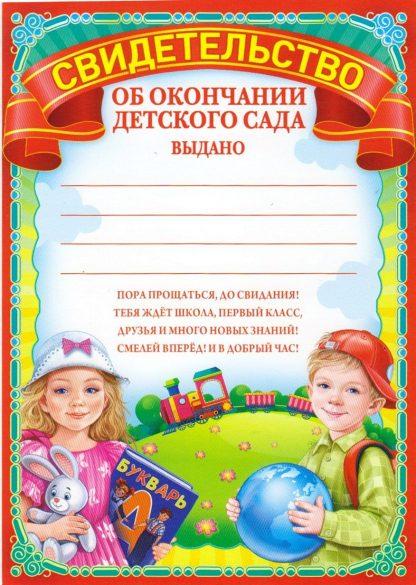 Купить Свидетельство об окончании детского сада в Москве по недорогой цене