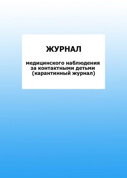 Купить Журнал медицинского наблюдения за контактными детьми (карантинный журнал): упаковка 30 шт. в Москве по недорогой цене