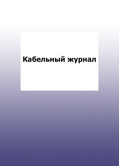 Купить Кабельный журнал: упаковка 30 шт. в Москве по недорогой цене
