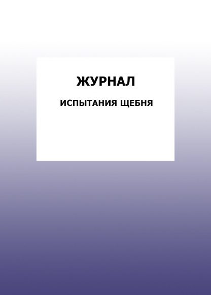 Купить Журнал испытания щебня: упаковка 30 шт. в Москве по недорогой цене
