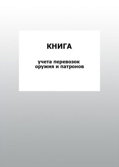 Купить Книга учета перевозок оружия и патронов: упаковка 30 шт. в Москве по недорогой цене