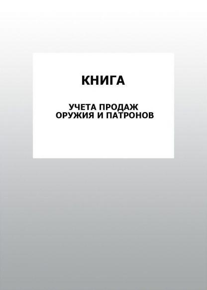 Купить Книга учета продаж оружия и патронов: упаковка 30 шт. в Москве по недорогой цене