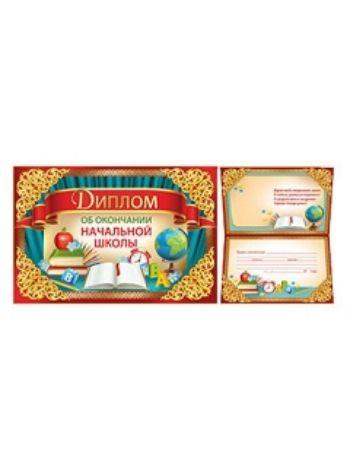 Купить Диплом об окончании начальной школы в Москве по недорогой цене
