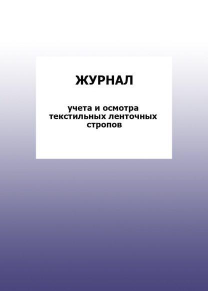 Купить Журнал учета и осмотра текстильных ленточных стропов: упаковка 30 шт. в Москве по недорогой цене
