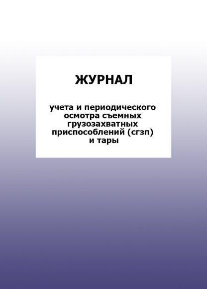 Купить Журнал учета и периодического осмотра съемных грузозахватных приспособлений (сгзп) и тары: упаковка 30 шт. в Москве по недорогой цене