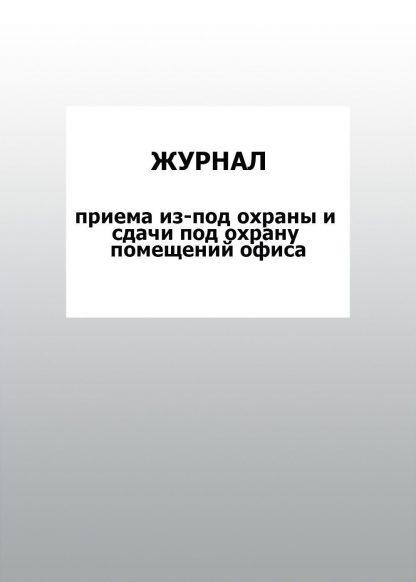 Купить Журнал приема из-под охраны и сдачи под охрану помещений офиса: упаковка 30 шт. в Москве по недорогой цене