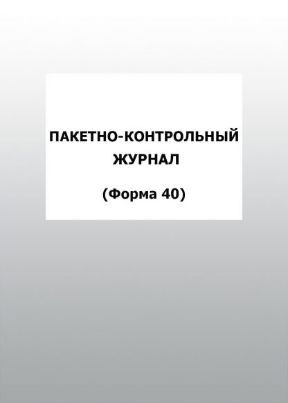 Купить Пакетно-контрольный журнал (Форма 40): упаковка 30 шт. в Москве по недорогой цене
