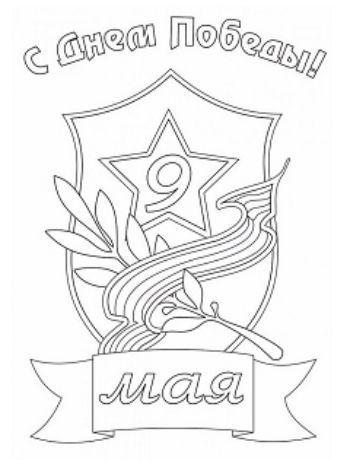 """Купить Трафарет для цветного песка """"9 Мая"""" в Москве по недорогой цене"""
