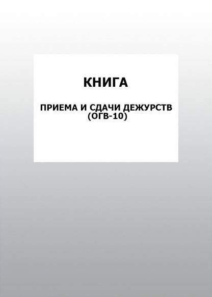 Купить Книга приема и сдачи дежурств (ОГВ-10): упаковка 30 шт. в Москве по недорогой цене