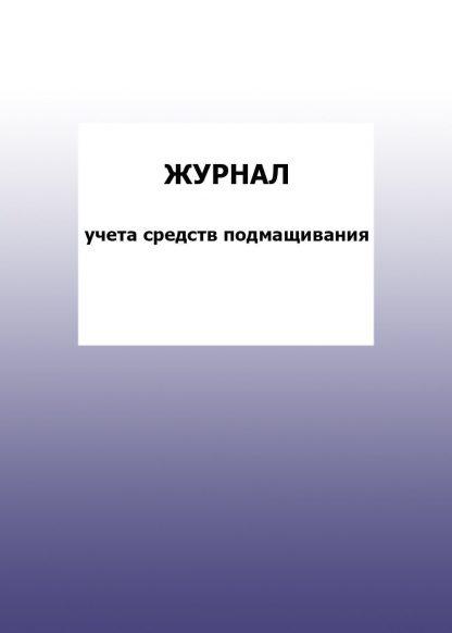 Купить Журнал учета средств подмащивания: упаковка 30 шт. в Москве по недорогой цене