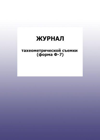 Купить Журнал тахеометрической съемки (форма Ф-7): упаковка 30 шт. в Москве по недорогой цене