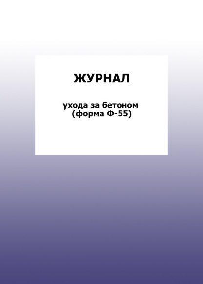 Купить Журнал ухода за бетоном (форма Ф-55): упаковка 30 шт. в Москве по недорогой цене
