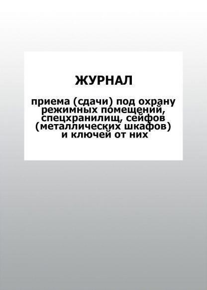 Купить Журнал приема (сдачи) под охрану режимных помещений