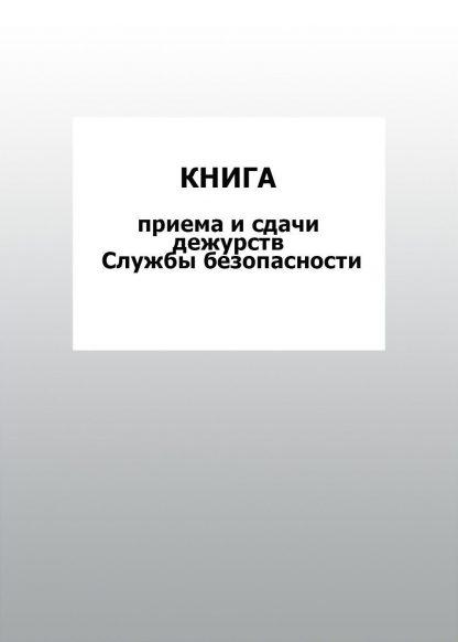 Купить Книга приема и сдачи дежурств Службы безопасности: упаковка 30 шт. в Москве по недорогой цене
