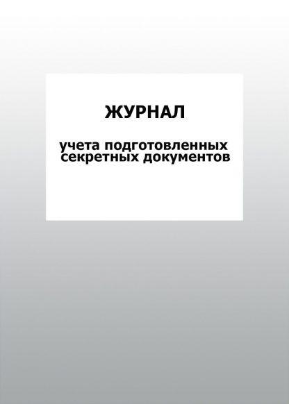 Купить Журнал учета подготовленных секретных документов: упаковка 30 шт. в Москве по недорогой цене
