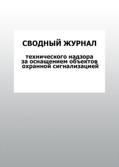 Купить Сводный журнал технического надзора за оснащением объектов охранной сигнализацией: упаковка 30 шт. в Москве по недорогой цене