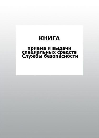 Купить Книга приема и выдачи специальных средств Службы безопасности: упаковка 30 шт. в Москве по недорогой цене