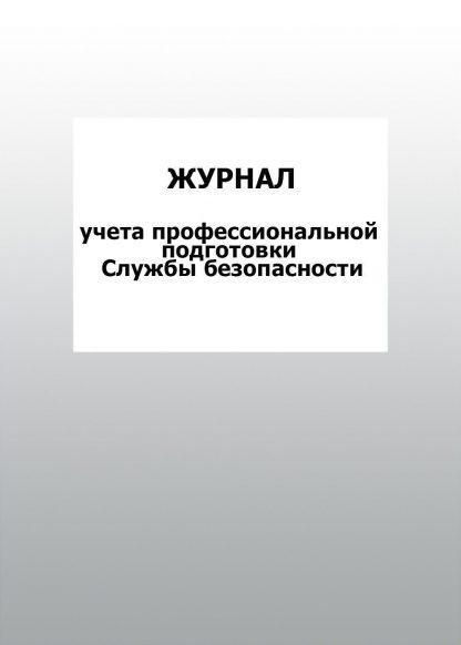 Купить Журнал учета профессиональной подготовки Службы безопасности: упаковка 30 шт. в Москве по недорогой цене