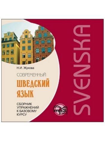 Купить Компакт-диск. Современный шведский язык. Сборник упражнений к базовому курсу в Москве по недорогой цене