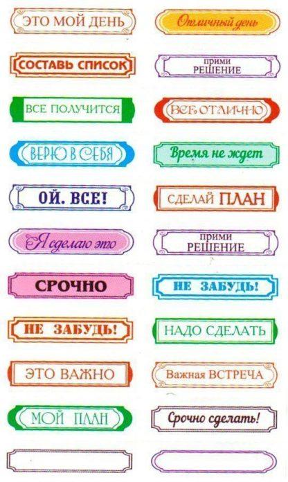 Купить Наклейки-органайзер в Москве по недорогой цене