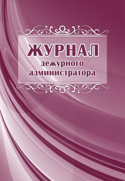 Купить Журнал дежурного администратора в Москве по недорогой цене