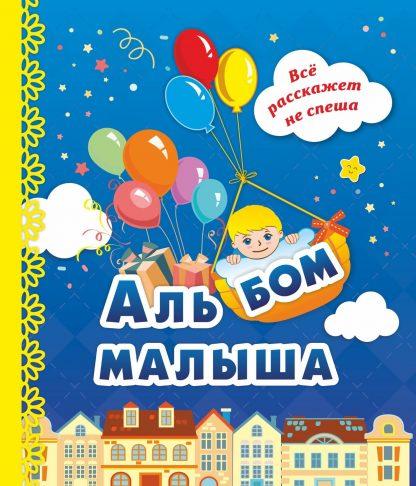 Купить Альбом малыша: (синий) в Москве по недорогой цене