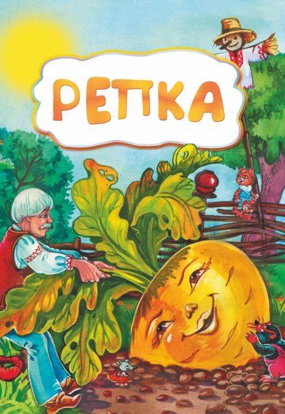 Купить Репка (по мотивам русской сказки): литературно-художественное издание для детей дошкольного возраста в Москве по недорогой цене