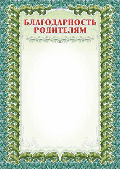 Купить Благодарность родителям (с серебром) в Москве по недорогой цене