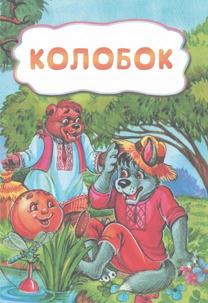 Купить Колобок (по мотивам русской сказки): литературно-художественное издание для детей дошкольного возраста в Москве по недорогой цене
