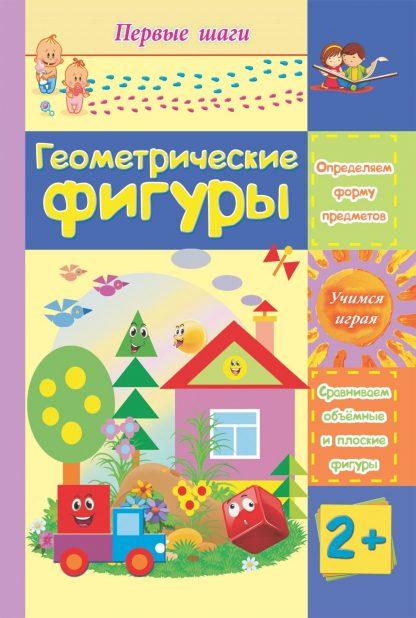 Купить Геометрические фигуры: сборник развивающих заданий для детей 2 лет и старше в Москве по недорогой цене