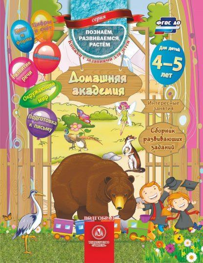 Купить Домашняя академия. Сборник развивающих заданий для детей 4-5 лет в Москве по недорогой цене