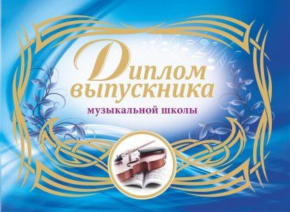 Купить Диплом выпускника музыкальной школы (горизонтальный) в Москве по недорогой цене